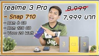 แนะนำ realme 3 Pro รุ่น Ram 6 Rom 128 GB ลดราคาเหลือ 7,999 + รุ่นอื่นๆลดอีกเพียบ