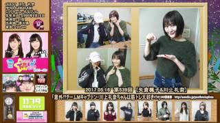 第539回 2017年5月16日 矢倉楓子 川上礼奈 れなぴょん NMB48のTEPPENラ...
