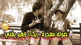 غناء بالصدفه فاذهل الناس ووصل للقنوات العربيه | #بائع_المجلجل | موهبه دفنها الفقر ❤