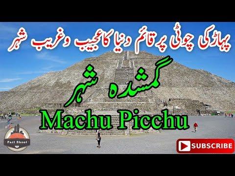 Machu Picchu History In Urdu |  Hidden City Of Peru | FactShoot