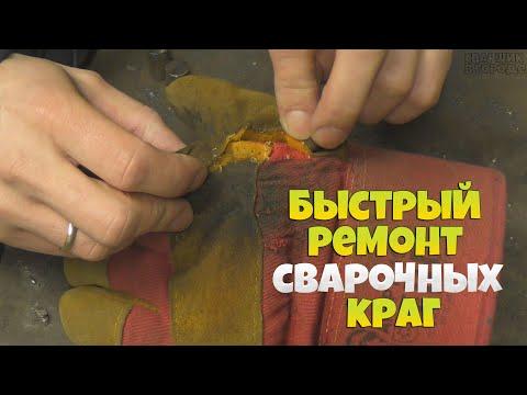 Ремонт сварочных краг на скорую руку