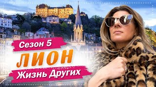 Лион - Франция | Столица французской гастрономии | Жизнь других | 14.03.2021