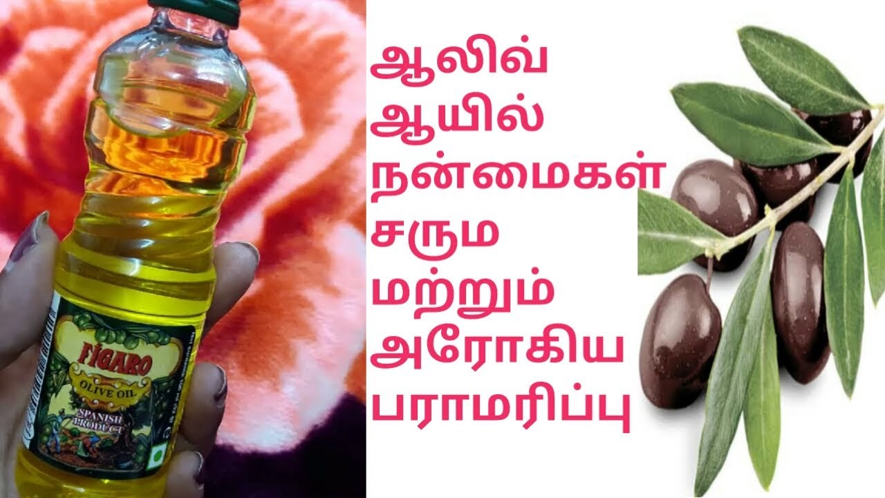 secrets of olive oil and how to use olive oil in tamil review| best branded  olive oil