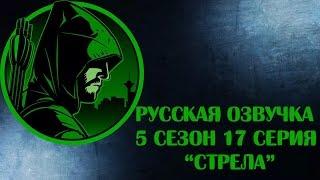 Стрела 5 сезон 17 серия Промо русская озвучка