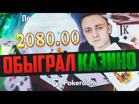 Мой первый раз в ОНЛАЙН ПОКЕРЕ | Как я обыграл КАЗИНО Покердом