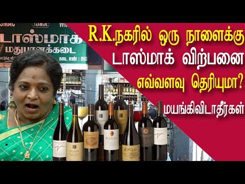 rk nagar election tasmac daily sales 2.75 crore tamil news today,tamil live news, tamil, latest tamil news, redpix tamil news today chennai: the intensity of campaigning has increased in poll-bound rk nagar, as has the sale of liquor in bars attached to tasmac outlets in the constituency. staff employed in the bars of these shops said their business was going north, thanks to new consumers visiting their area for canvassing. liquor shops in north chennai have come under the scanner ahead of the bypoll in rk nagar on december 21 and tasmac officials are closely monitoring daily sales. of the 110 liquor shops in north chennai, 24 are in the rk nagar constituency. the shops record average daily sales of 2.75 crore, but the 24 outlets in rk nagar alone account for rs 30 lakh in turnover, says bjp tamilnadu head tamilisai.    For More tamil news, tamil news today, latest tamil news, kollywood news, kollywood tamil news Please Subscribe to red pix 24x7 https://goo.gl/bzRyDm red pix 24x7 is online tv news channel and a free online tv #rknagar