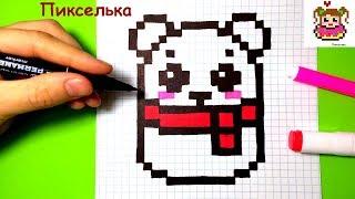 Как Рисовать Кавайного Белого Медведя по Клеточкам ♥ Рисунки по Клеточкам #pixelart