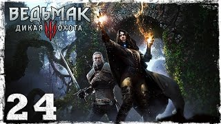 [PS4] Witcher 3: Wild Hunt. #24: Защитник веры.