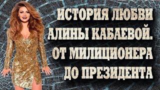 История любви Алины Кабаевой. От милиционера до президента.