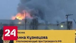 Анна Кузнецова: причина пожара в Кемерово - халатность - Россия 24
