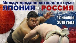 Матчевая встреча по сумо сборных Японии и Москвы