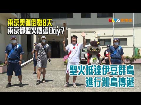 東京奧運倒數8天 聖火抵達伊豆群島/愛爾達電視20210715