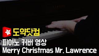 [파퓰러피아노] Merry Christmas Mr.Lawrence 피아노 커버 영상