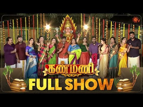 Kanmani Pongal - Full Show | Pongal Special Program | Sun TV