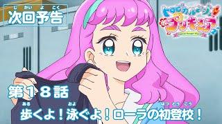 トロピカル~ジュ!プリキュア 第18話予告  「歩くよ!泳ぐよ! ローラの初登校!」