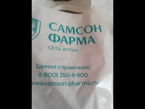 Закупка в Аптеке  САМСОН ФАРМА