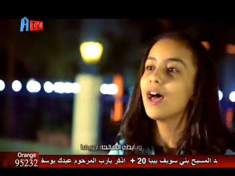 Aghapy TV | كورال أربسالين - دورت فى كل الكون