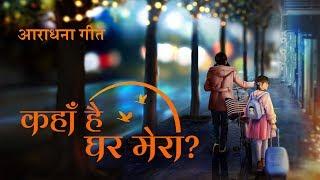 Hindi Christian Worship Song | मेरा घर कहां है (Lyrics)
