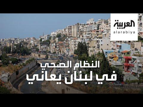 ضجة في لبنان بعد وفاة طفل بمستشفى حكومي  - نشر قبل 58 دقيقة