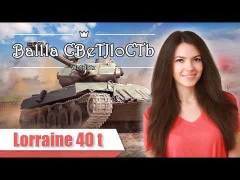 🌷 Lorraine 40t 🌷 Капелька нормальности в безумном рандоме 🤡 World of Tanks Blitz thumbnail
