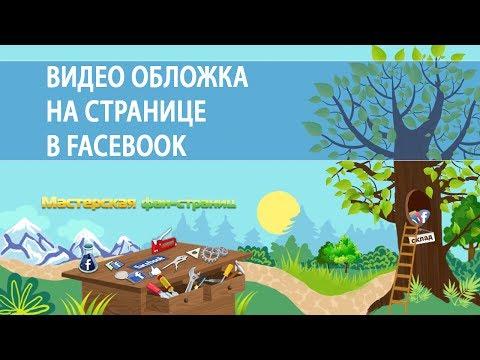 Делаем Видео Обложку на Странице в Facebook