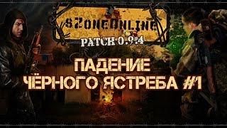 sZone Online [Падение Чёрного Ястреба #1]