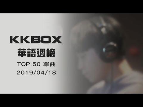 20190418 KKBOX 華語單曲週榜排行榜 Taiwan C-POP  Chart TOP50