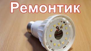 Простой и быстрый ремонт светодиодной лампочки.