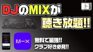 Mixcloudの時代が到来!?最強アプリを紹介!!(#うちでMIXを聴こう) screenshot 2