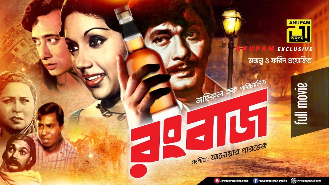 Download Rangbaz   রংবাজ   Razzak & Kabori   Superhit Old Bangla Movie   Anupam Movies