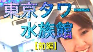 人生初の東京タワー水族館。 水槽動画再生リスト↓↓ https://www.youtube...