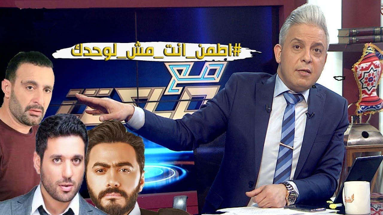 حسن الرداد ينضم الي تامر حسني واحمد السقا في حمله #اطمن_انت_مش_لوحدك ويحرج نظام السيسي !!