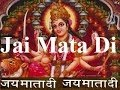 Jai Mata Di - Maa Tu Mujhe Darshan De video