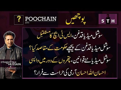 #Poochain | Social Media censorship law in Pakistan | STH feature | Ahsan Ullah Ahsan Escape