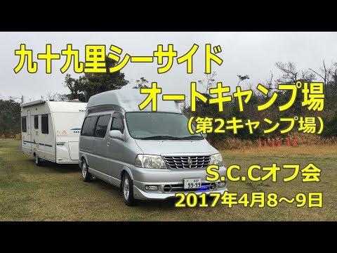 浜 シーサイド 場 九十九里 オート キャンプ