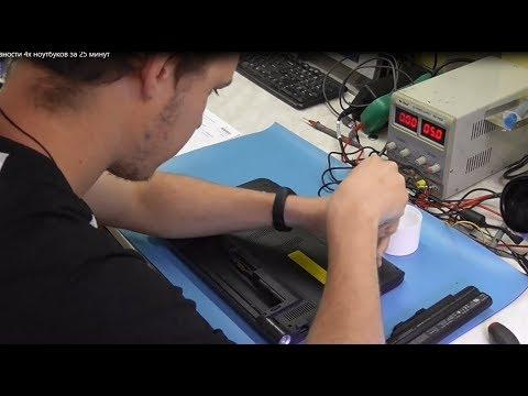 Ученик мастера, диагностика четырёх ноутбуков за 30 минут