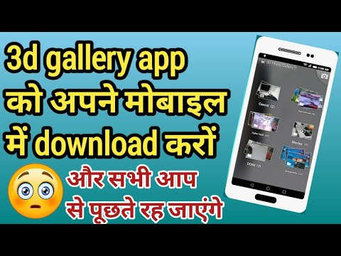 Android Gallery3d Folder || Sef Gallery App Download || 3d Gallery Mod Apk ||