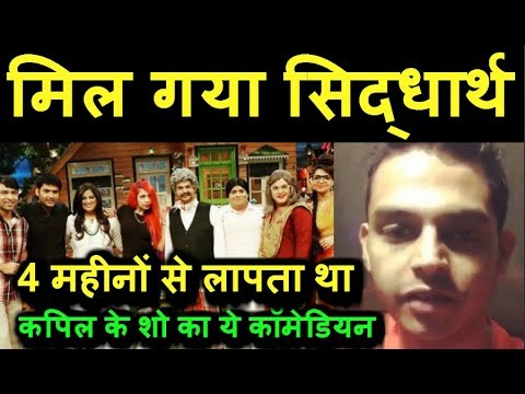 The Kapil Sharma Show comedian Siddharth Sagar finally found, sidhdharth was missing for 4 months