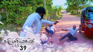 Palingu Piyapath | Episode 39 - (2020-03-14) | ITN Thumbnail