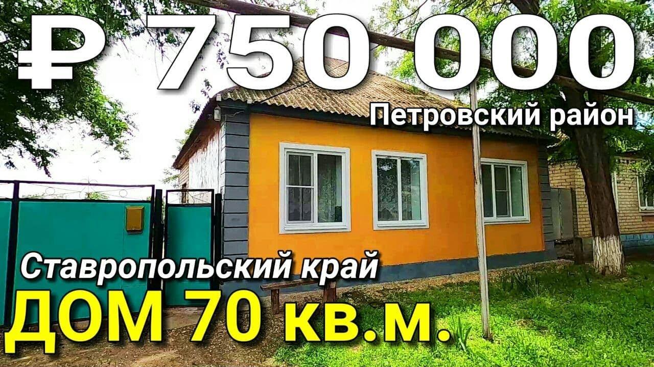 Продаётся дом за 750 000 Ставропольский край Петровский район / Подбор Недвижимости на Юге