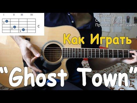 Как Играть на Гитаре Ghost Town - Adam Lambert (Разбор Песни)/ Ghost Town - Уроки Игры на Гитаре