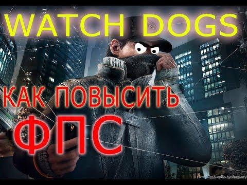 КАК ПОВЫСИТЬ ФПС В Watch Dogs // Watch Dogs ПОВЫШЕНИЕ ФПС // Watch Dogs УВЕЛИЧЕНИЕ ФПС // Watch Dogs