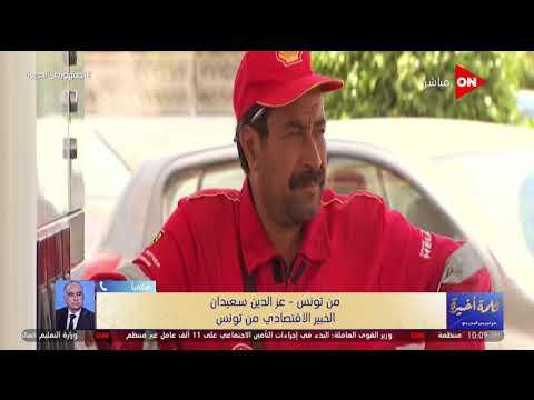 كلمة أخيرة - خبير اقتصادي يوضح مدى الضرر الاقتصادى الذي وقع على تونس في فترة حكم الإخوان