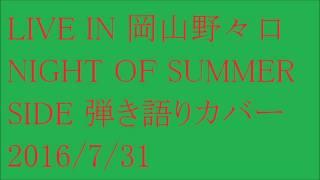 2016年7月31日。岡山御津野々口テラ施術院さんのイベント2曲目UPです。 ...