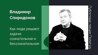 видео: ВЛАДИМИР СПИРИДОНОВ