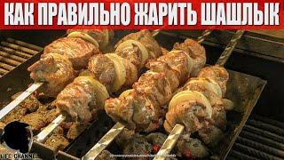 Как Правильно, Вкусно и Красиво Жарить Шашлык (весь процесс)