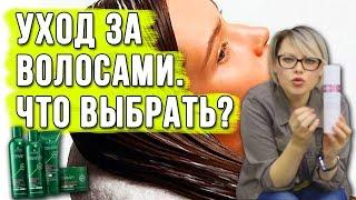 видео Профессиональный уход за волосами в домашних условиях