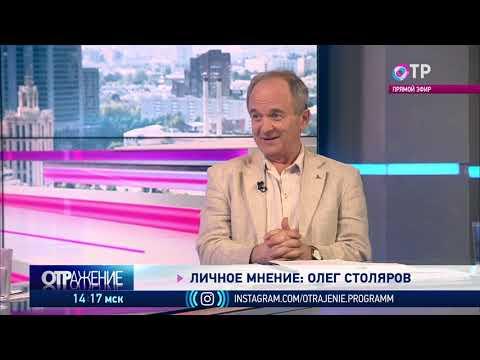Олег Столяров: Есть ли национальная экономика в России? Она есть, но в большинстве своём за рубежом