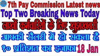 7th Pay Commission Latest News लाखों गवर्नमेंट Employee के लिए Top Two Breaking News Today