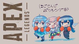 【APEX】ボクシング部朝練フルパでGO【にじさんじ/える】